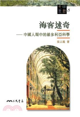 海客述奇:中國人眼中的維多利亞科學