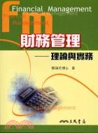 財務管理:理論與實務(附CD)
