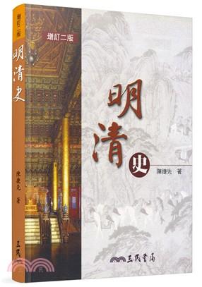 明清史(二版)