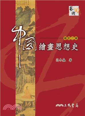 中國繪畫思想史(增訂二版)