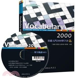 Vocabulary 2000:基礎入門2000單字書(附MP3光碟)
