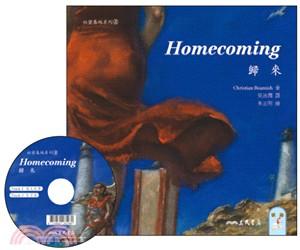 歸來HOMECOMING─秘密基地系列4