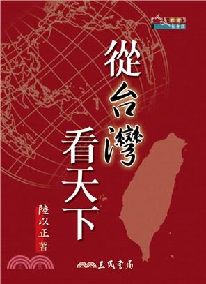 從台灣看天下