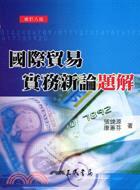 國際貿易實務新論題解(修訂八版)