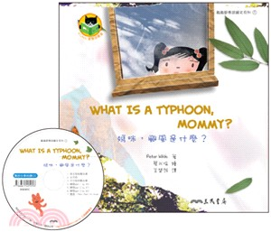媽咪,颱風是什麼?WHAT IS A TYPHOON, MOMMY?