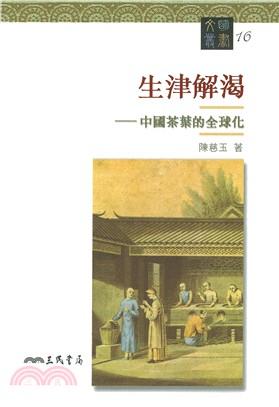 生津解渴:中國茶葉的全球化