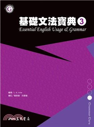 基礎文法寶典3 ESSENTIAL ENGLISH USAGE & GRAMMAR 3