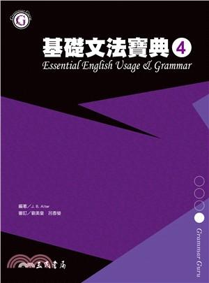 基礎文法寶典4 ESSENTIAL ENGLISH USAGE & GRAMMAR 4