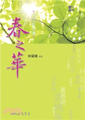 散文新四書:春之華(修訂二版)