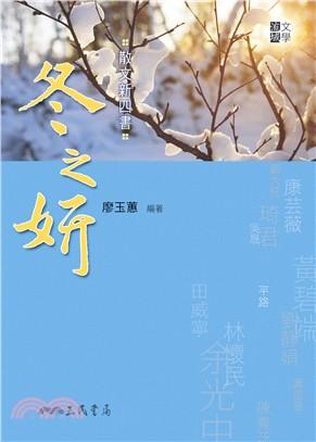 散文新四書:冬之妍(二版)
