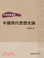 中國現代思想史論(二版)
