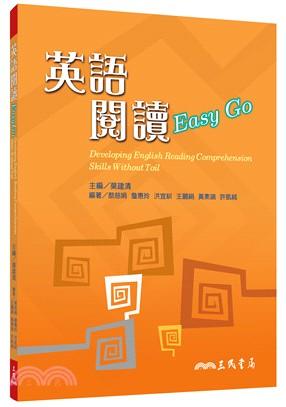 英語閱讀 Easy Go (Developing English Reading Comprehension Skills Without Toil)