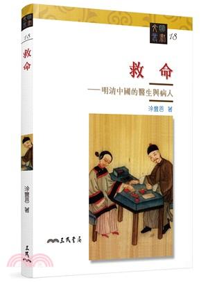救命:明清中國的醫生與病人