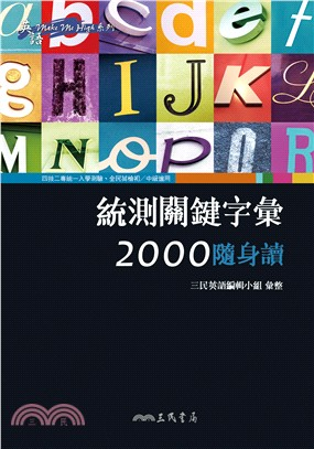 統測關鍵字彙2000隨身讀