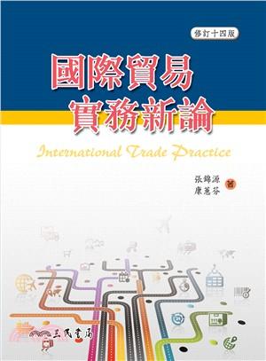 國際貿易實務新論(修訂十四版)(附習題解答光碟)