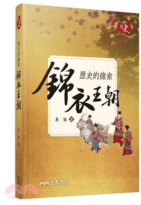 歷史的線索:錦衣王朝