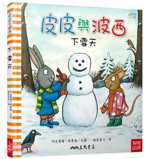 皮皮與波西:下雪天