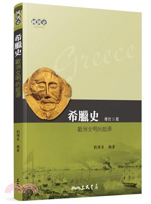 希臘史:歐洲文明的起源(增訂二版)