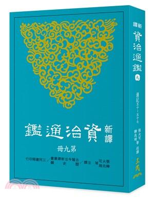 新譯資治通鑑(九):漢紀五十~五十七