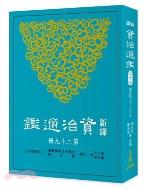 新譯資治通鑑(二十九):唐紀三十~三十五