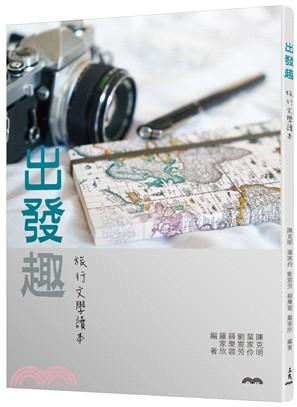 出發趣:旅行文學讀本