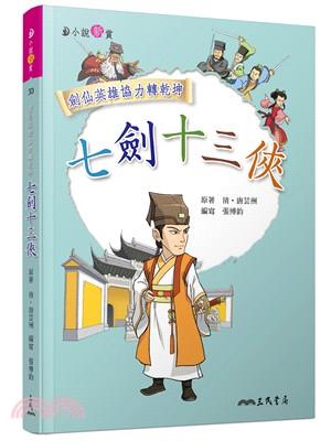 七劍十三俠 : 劍仙英雄協力轉乾坤