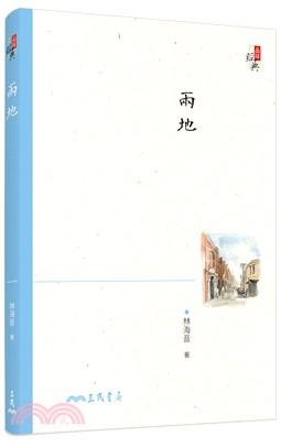 兩地(三版)