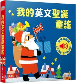我的英文聖誕童謠-我的小小音樂圖畫書
