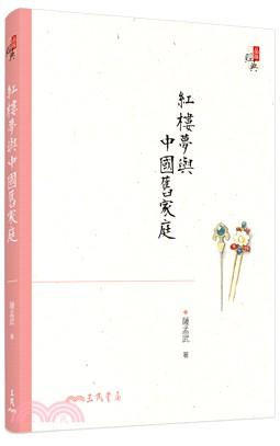 紅樓夢與中國舊家庭(三版)