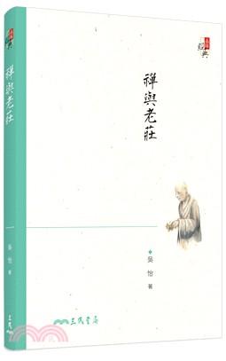 禪與老莊(四版)