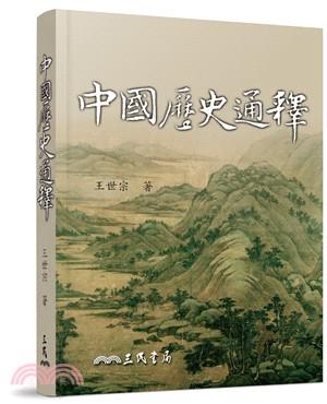 中國歷史通釋