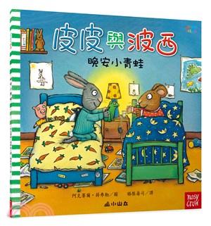 皮皮與波西:晚安小青蛙 (平裝本)