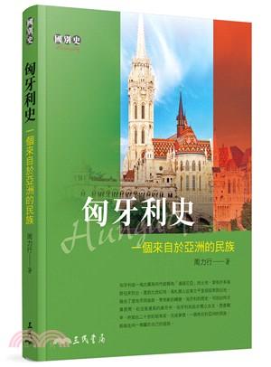 匈牙利史-一個來自於亞洲的民族(增訂三版)