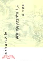 天台佛教的解脫詮釋學