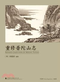 中華佛寺志叢書第三部:重修普陀山志