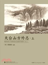 中華佛寺志叢書第六部:天台山方外志〈共二冊〉