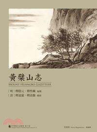 中華佛寺志叢書第十部:黃檗山志