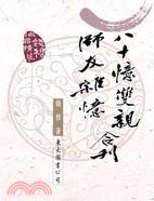 八十憶雙親、師友雜憶(合刊)(二版)