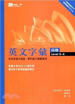高中英文字彙(高級)4501-7000