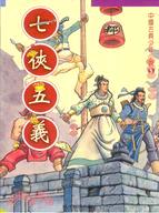 七俠五義-中國古典少年小說5
