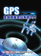 GPS全球衛星定位系統入門