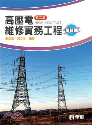 高壓電維修實務工程- 維修篇 第二版