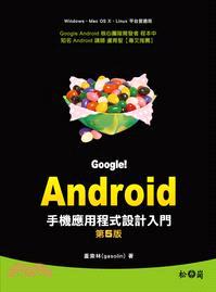 Google! Android手機應用程式設計入門