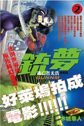 銃夢02:逃亡者尤浩(新裝版)