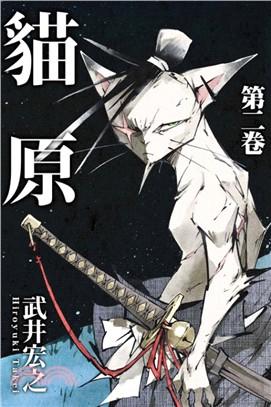 貓原第二卷
