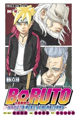 火影新世代BORUTO-NARUTO NEXT GENERATIONS-06