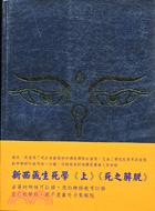 新西藏生死學(上)