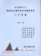 戰後東台灣研究的回顧與展望 : 工作實錄