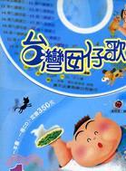 台灣囝仔歌1