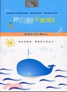 聽白鯨在歌唱-心靈饗宴3